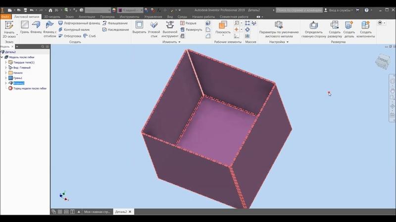 Листовой металл. Массив. Autodesk Inventor 2019