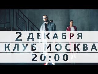 Видеоприглашение на концерт в МСК 2 декабря