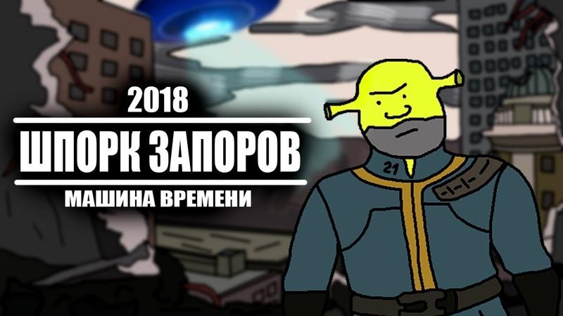 ШПОРК ЗАПОРОВ И МАШИНА ВРЕМЕНИ ВЫЖЖЕННЫЕ ПУСТОШИ ШРЕК 5 СМОТРЕТЬ (пародия на шрек)