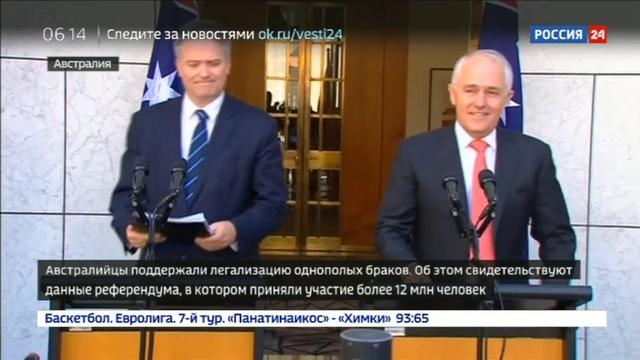 Новости на Россия 24 • Австралийцы на референдуме поддержали легализацию однополых браков