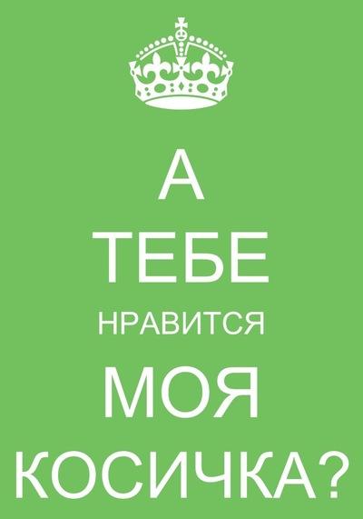 Nikusja Lavrova, 6 января , Брест, id19743013