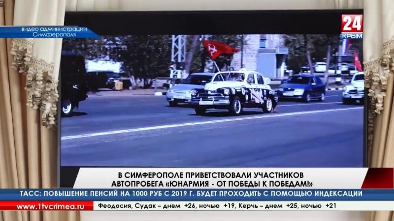 В Симферополе приветствовали участников автопробега «Юнармия - от Победы к Победам!» Преодолели свыше 6 тысяч километров, чтобы