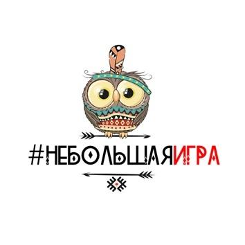 Афиша Тула I НебольшаяИгра I ТУЛА I
