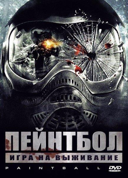 Пейнтбол (2009)