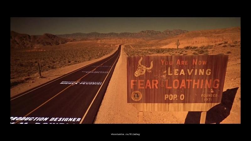 Страх и ненависть в Лас Вегасе Fear and Loathing in Las Vegas 1998 Терри Гиллиам драма комедия