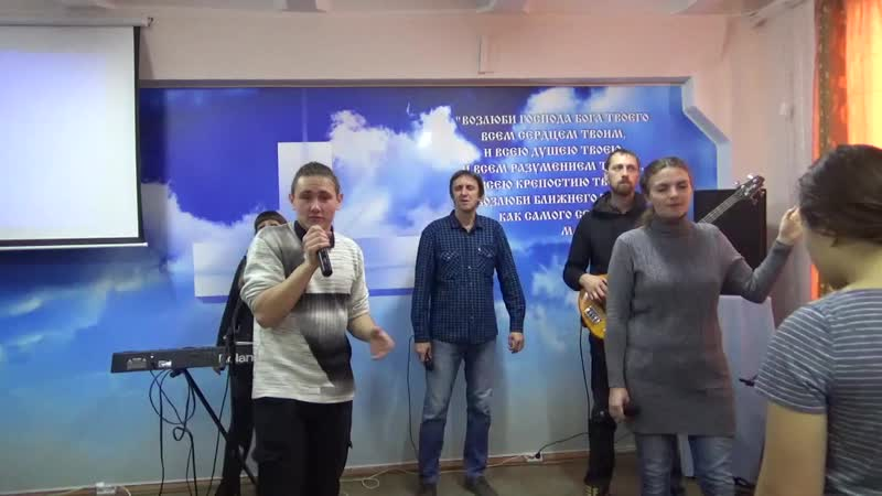Прославление 17.02.2019 - ведет Никита Гуменюк