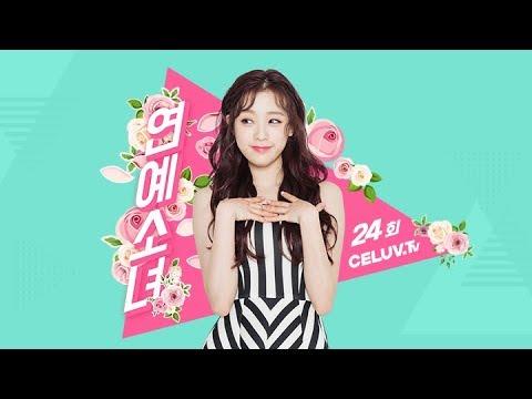 Replay 24화 소녀의 시선으로 소통하는 연예뉴스