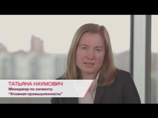 Татьяна Наумович, менеджер по сегменту «Атомная промышленность», о Hilti.