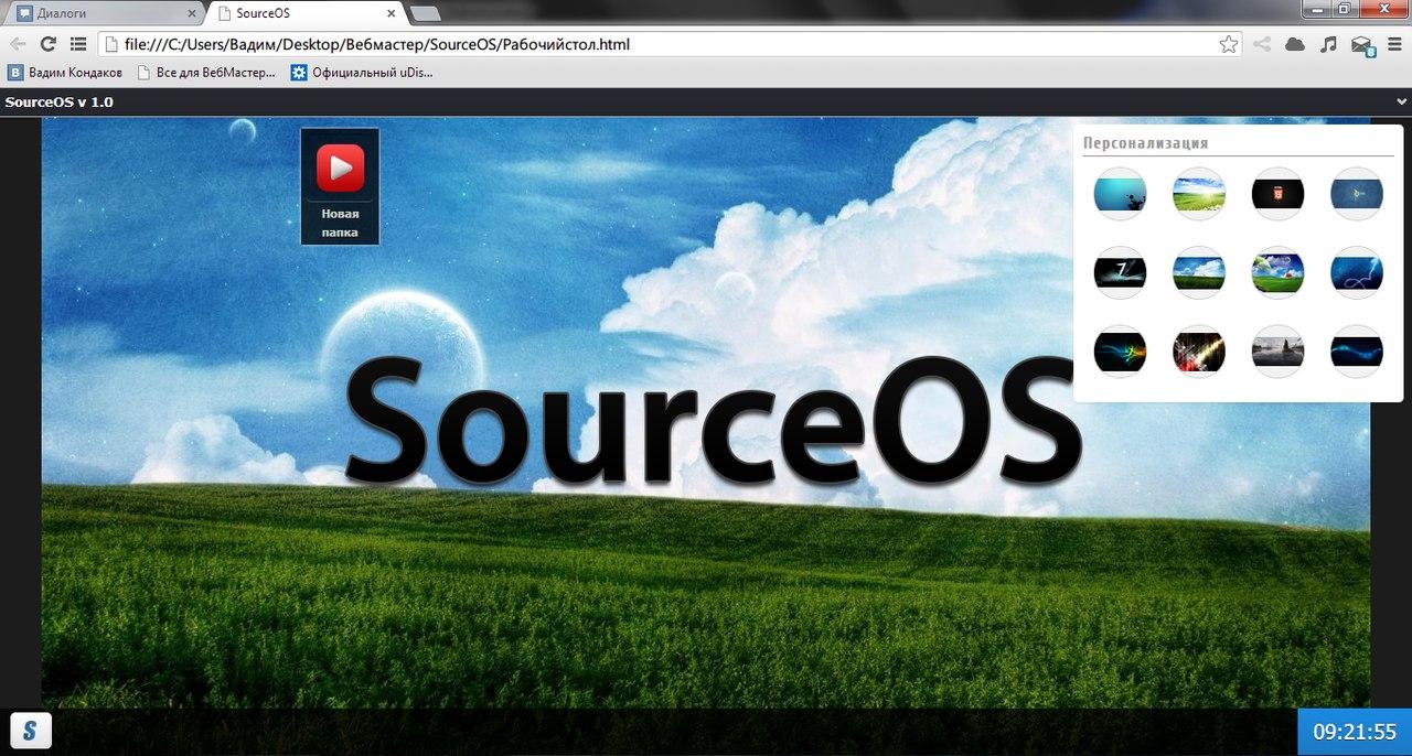 SourceOS v 1.0