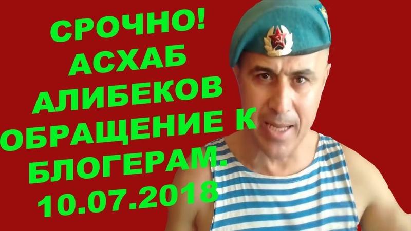 Срочное Обращение Асхаба Алибекова к Блогерам 10. 07. 2018.