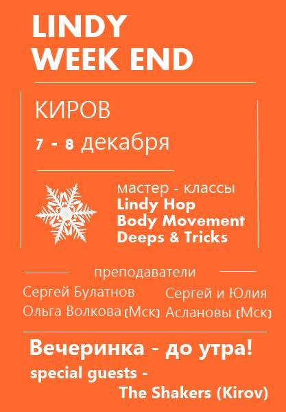 7/8.12 Lindy Weekend 2013 - Вятка