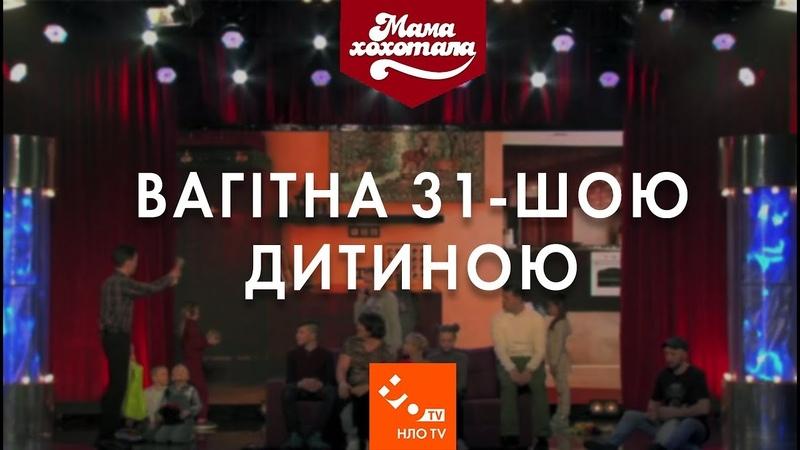Вагітна 31-шою дитиною | Шоу Мамахохотала | НЛО TV