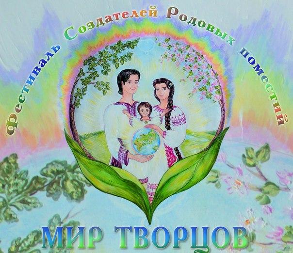 III Международный фестиваль создателей родовых поместий «МИР ТВОРЦОВ» 9-10 марта 2013 г.в Киеве