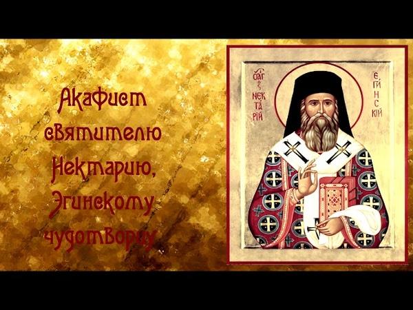 В борьбе с онкологическими болезнями Акафист святителю Нектарию Эгинскому чудотворцу