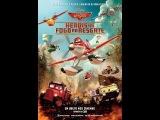 Самолеты: Огонь и вода. Русский трейлер '2014'. HD