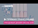 Прямая трансляция. Трендовый дизайн весны 2018