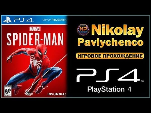 Человек паук 2018 Прохождение игры PS4