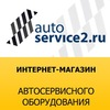 Автосервис2.ру - оборудование для автосервиса
