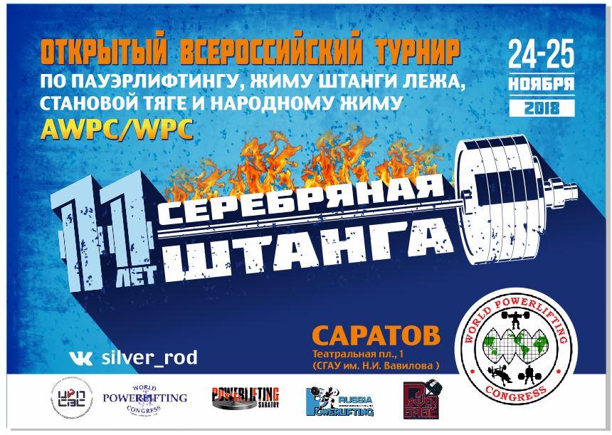 Афиша Саратов Серебряная штанга 11