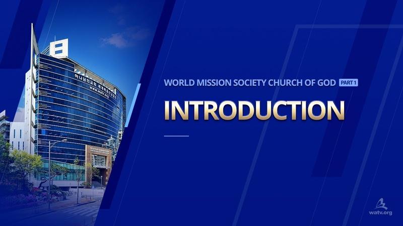 World Mission Society Church of God Introduction【WMSCOG】