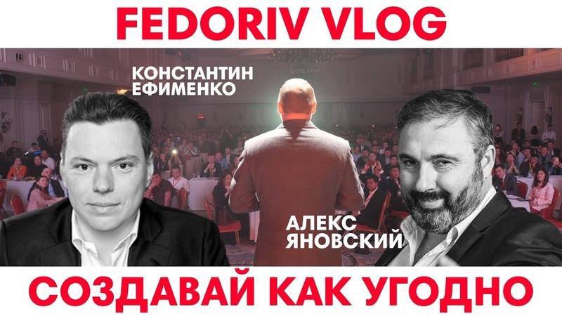 Создавай как угодно Константин Ефименко и Алекс Яновский FEDORIV VLOG