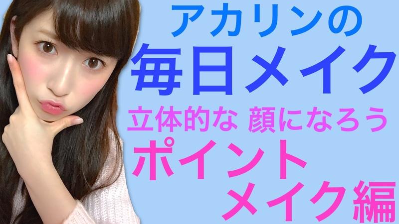 【毎日メイク】ポイントメイク編〜2016〜Every day make up