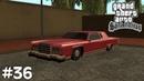 Grand Theft Auto: San Andreas (Прохождение) ▪ ВСЕ ТАЧКИ ШТАТА ▪ 36