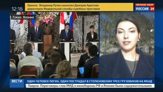 Новости на Россия 24 • В Токио прошли российско-японские переговоры в формате два плюс два