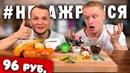 КАК ОН ЭТО СДЕЛАЛ! Еврей накормил Друже обедом за 96 рублей!