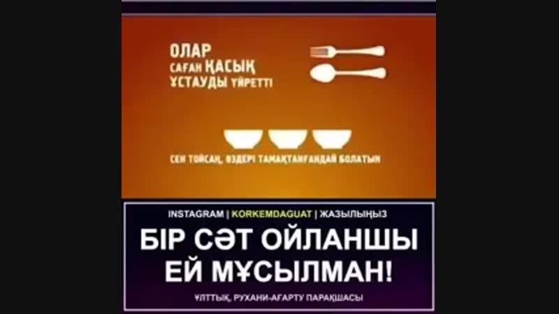 БІР СӘТ ОЙЛАНШЫ ЕЙ МҰСЫЛМАН 240