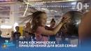 Космический парк приключений во Владивостоке!