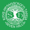 "Клуб ирландского танца ""Seven Hills"""