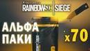 Tom Clancy's Rainbow Six Siege ОТКРЫЛ 70 АЛЬФА ПАКОВ