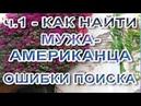 ч.1 - Как не искать мужа американца - Как проверить мужчину - Замуж за иностранца