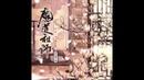 [ENG SUB] Mo Dao Zu Shi Audio Drama Episode 6 (Grandmaster of Demonic Cultivation)