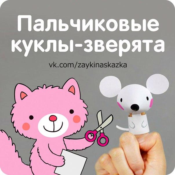 Пальчиковые куклы-зверята из бумаги