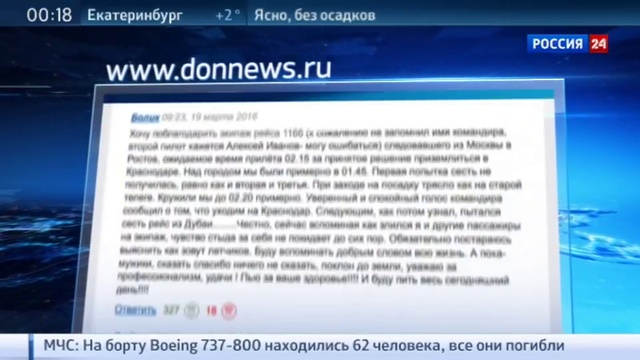 Новости на Россия 24 • Пассажиры другого рейса, ушедшего на запасной аэродро