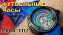 Это возможно только в России Футбольные часы Franc Vila