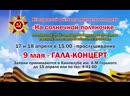 Афиша фестиваля На солнечной поляночке HD кк им А.М.Горького (02.04.19)