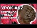 Модная Прическа 2013 Года на Длинные Волосы Nicole Kidman's Sexy Braided Nest Hogs The Limelight
