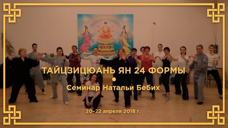 Семинар Натальи Бебих «Тайцзицюань Ян 24 формы»