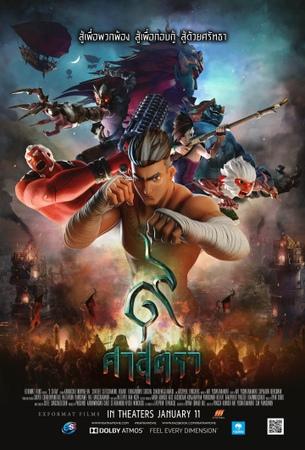 Сила девяти богов (2018) — трейлеры, даты премьер — КиноПоиск » Freewka.com - Смотреть онлайн в хорощем качестве