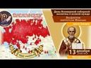 Всемирный день соборной молитвы о всякой нужде Прямой эфир