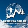 ВЕРШИНА | туризм, активный отдых | магазин