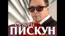 🔺ПРЕМЬЕРА 2018🔺 Сергей ПИСКУН/Sergey Piskun - АЛЫЕ РОЗЫ сергейпискун arturmusic алыерозы