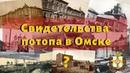 Свидетельства потопа в Омске .Есть ещё те , кто до их пор не верит