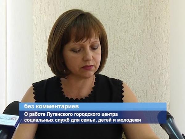 ГТРК ЛНР. О работе Луганского городского центра социальных служб для семьи, детей и молодежи