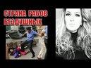 Блондинка в эфире Псебайское дело все ужасы России