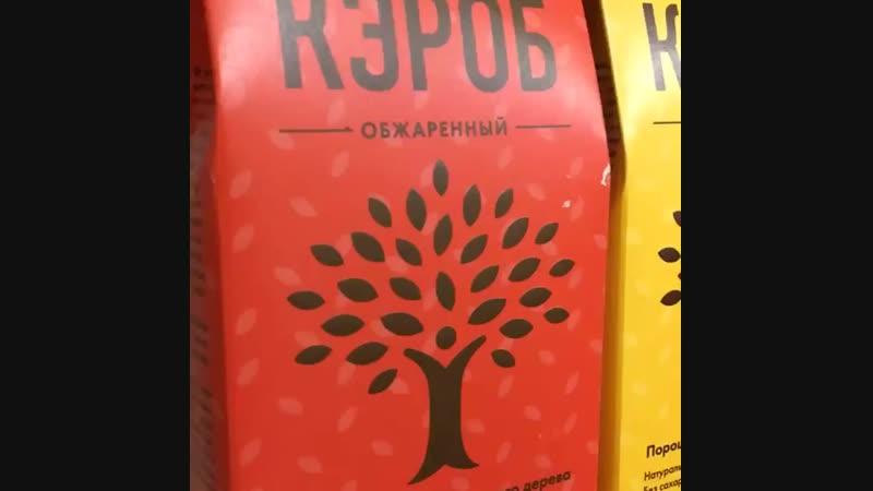 КЭРОБ Самая сладкая и полезная замена какао-порошка. Эксклюзивная технология производства позволила максимально сохранить все по