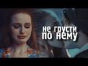 ►Cheryl Jughead Betty||Не грусти по нему